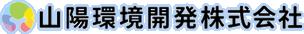 山陽環境開発株式会社